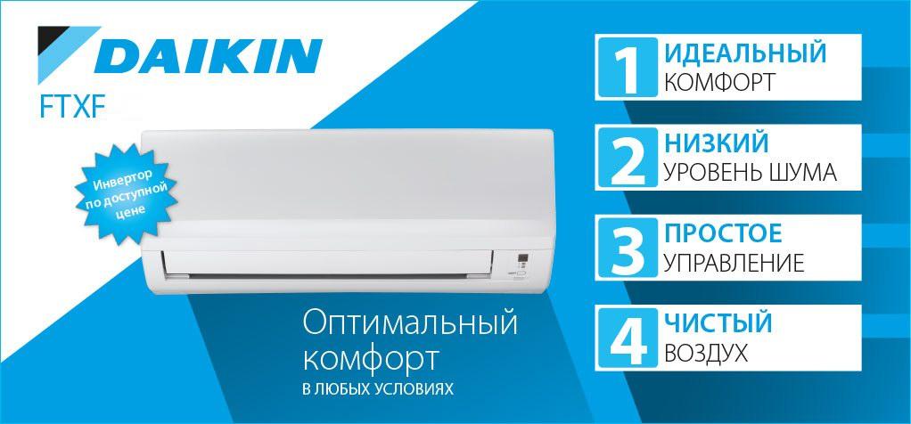 Кондиционер Daikin FTXF20B / RXF20B
