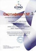 Дилерский сертификат официального дистрибьютера компании Daikin